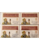 4 Boxes Hysan Hua Tuo Medicated Plaster (20 plasters)